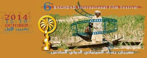 مهرجان بغداد الدولي السادس للسينما 2014 BIFF2014_1